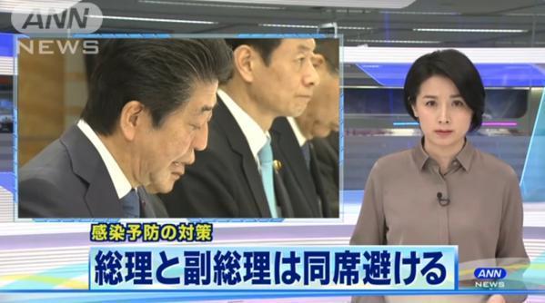 日本副首相麻生:不再与安倍同席开会 避免双双感染