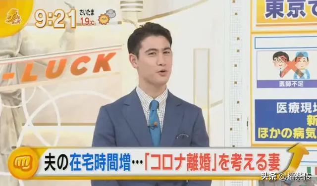 经历这波疫情,不少日本夫妻准备去领离婚证了