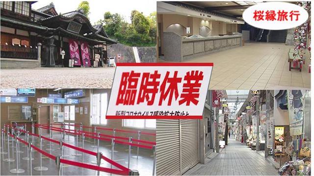 日本观光业的悲鸣 外国游客减少93%的冲击