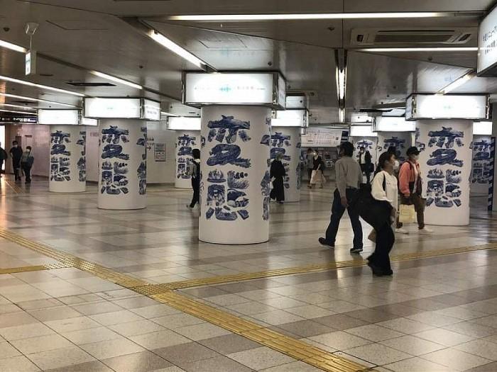 """日本车站惊现众多""""变态""""大字 真相竟是……"""