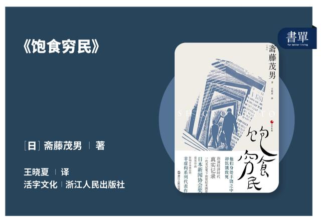 996、消费贷、35岁危机....30年前的日本就是你现在的真实生活