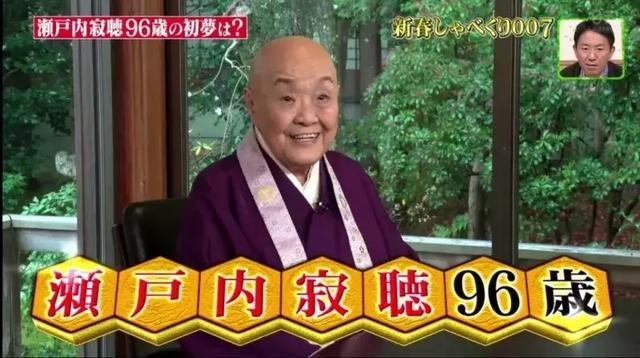 吃肉喝酒承认好色:这位96岁尼姑,成为日本年轻人最喜欢的网红 ...
