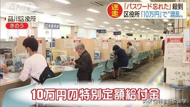 """日本地方政府又搞乌龙事了:""""快把10万日元还回来!"""""""