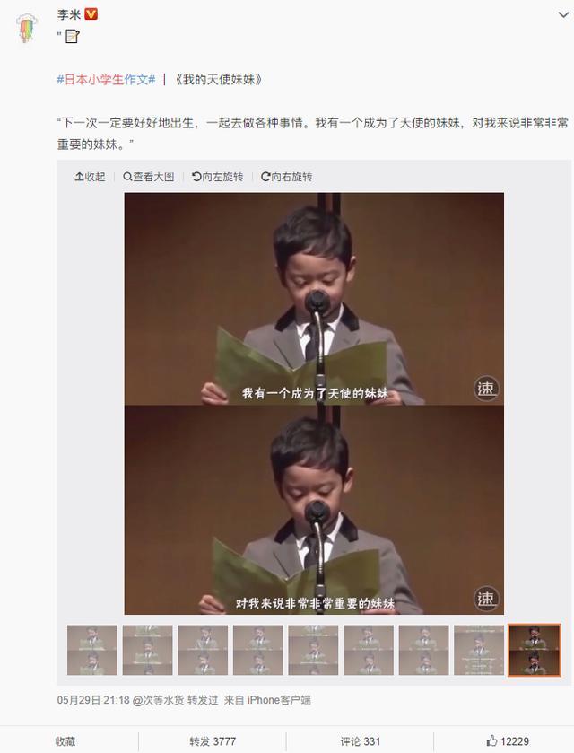 日本这个小孩火了!为什么在教育上,日本人从不手软?值得深思