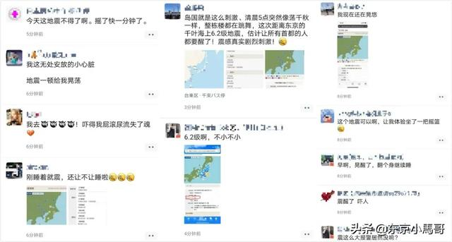 东京附近千叶县凌晨发生6级地震,日本气象厅呼吁近期提高警惕