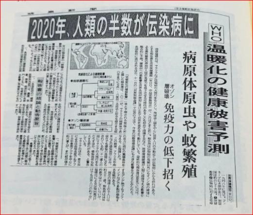 神预言?翻开日本30年前报纸 惊见2020疫情爆发
