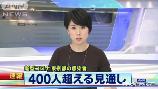 东京今日400人以上感染新冠肺炎,中国驻日使馆呼吁华人提高警惕 ...