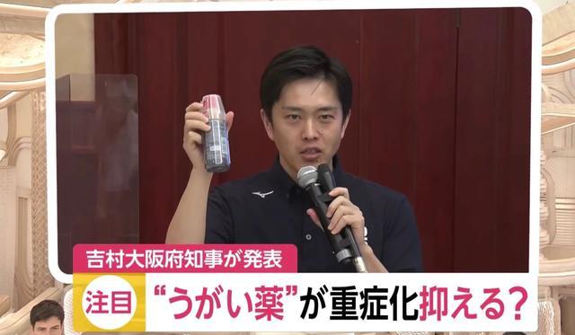 漱口水能防治新冠肺炎?大阪知事竟呼吁大家买漱口水