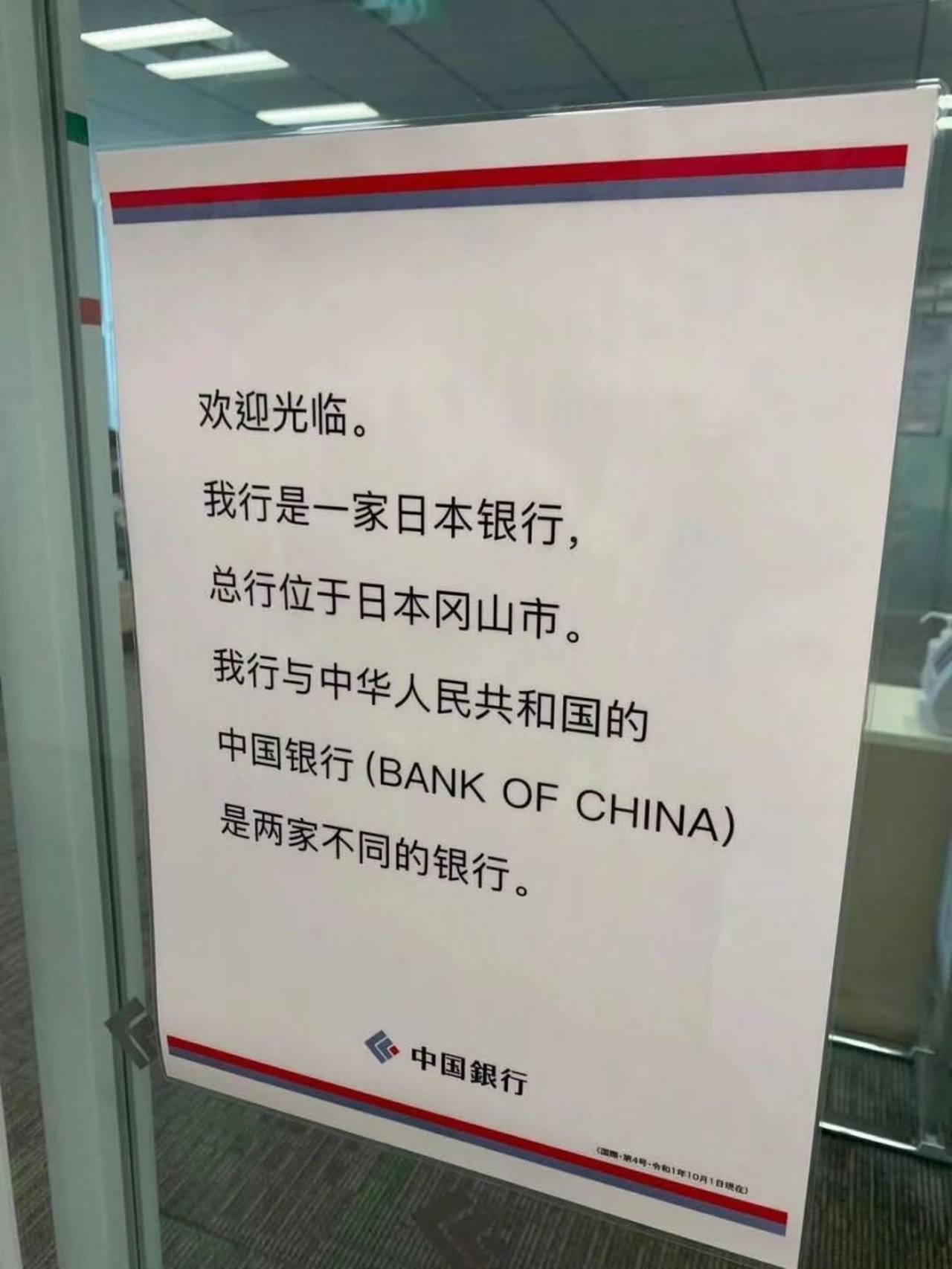 """日本""""中国银行""""急发声明:与中华人民共和国无关"""