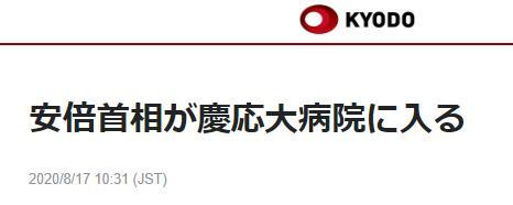 快讯!日媒:安倍晋三进入庆应大学医院