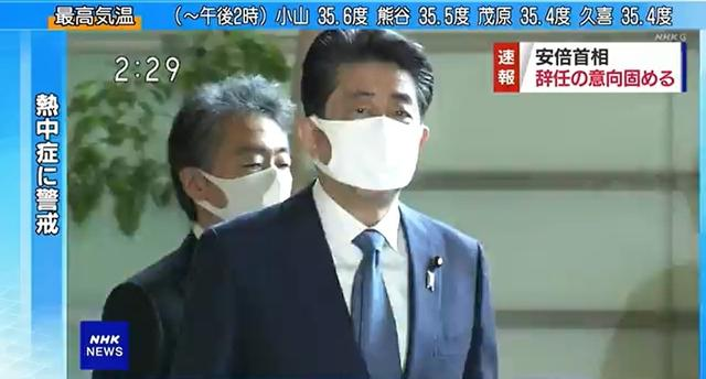 日本首相安倍晋三因身体状况决定辞职