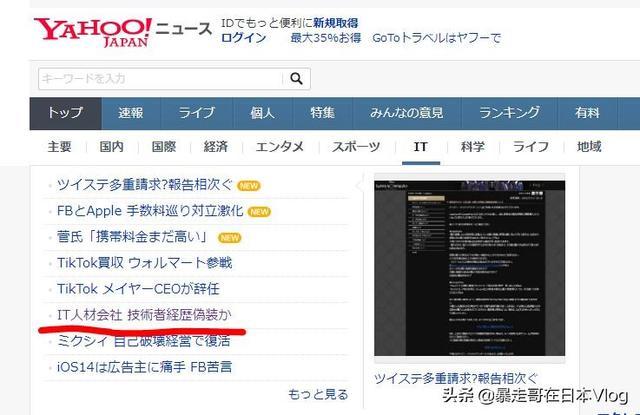关于我所知道的日本IT派遣黑公司和黑名单
