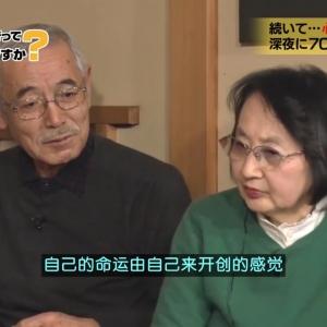 日本综艺十项全能仙气女学霸是中国人 父亲还是…