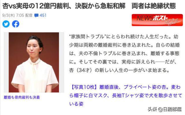 离婚一个月后,杏与亲生母亲的12亿日元官司达成和解