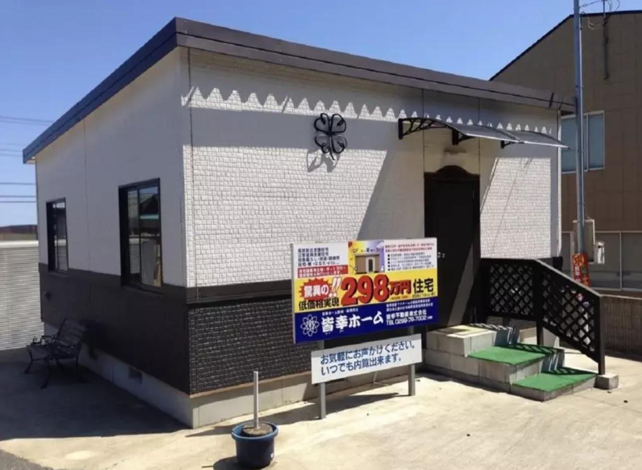 真的吗?在日本盖一栋房子只要2.8万美元