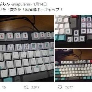 """日本人发明的""""麻将键盘""""火爆网络?日本人有多爱麻将"""
