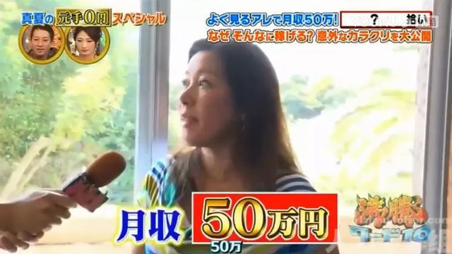 日本主妇靠捡垃圾月赚50万!在日本致富这么简单?