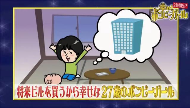 日本最省钱女孩,1天伙食费9块钱,33岁买下3栋楼