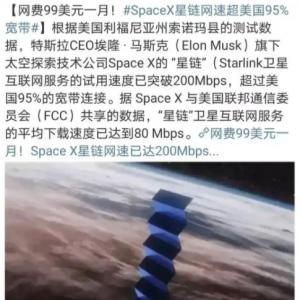 星链网速达到200M 日本开发10倍wifi 5G要凉凉?