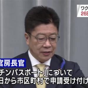 """日本疫情开始全面反弹!""""疫苗护照""""将在本月26日开始受理... ... ... ..."""