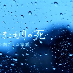 日本56岁啃老族死亡,遗物揭开其死亡过程,太心酸了...
