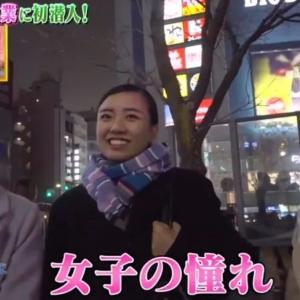 「拥有最多美女」的日本企业内部曝光,能在这里上班实在太爽了! ...