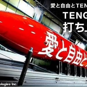 今年夏天 性玩具将进入太空?果然很日本!