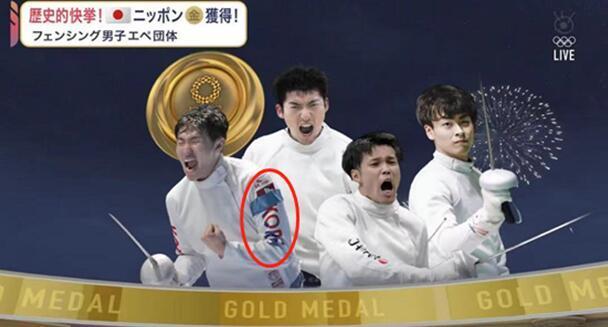 日本富士电视台道歉