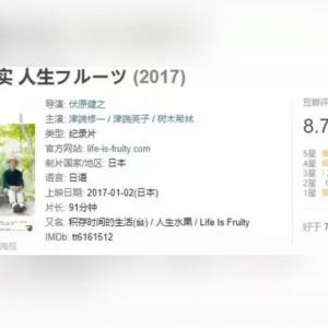 日本纪录片主角被指为战犯 万名大陆网友狂刷负评