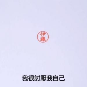 日本人用印章拍了一个50岁社畜的故事,最后的反转,看哭我了 ...