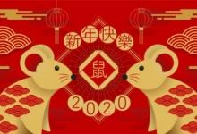 周末登山群2020新年会+包饺子过春节!