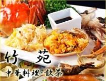 上海料理 神田 竹苑
