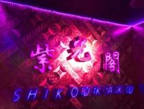 紫光閣池袋店