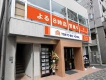 TOKYO BIG HOUSE本八幡门店