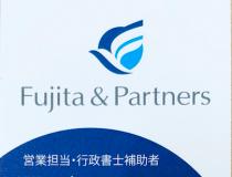 Fujita & Partners 行政書士法人
