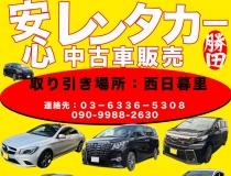 勝田商事租车公司